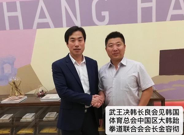 武王決總裁韓長良會見大韓跆拳道中國聯合會會長